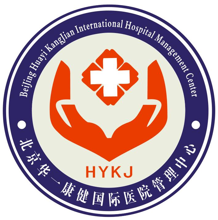 北京華一康健國際醫院管理中心